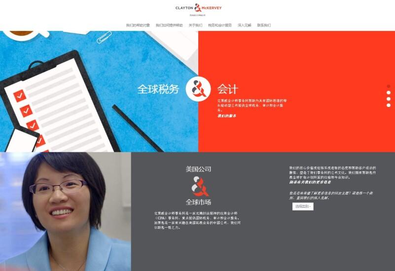 ClaytonMcKervey-Mandarin-screenshot.jpg